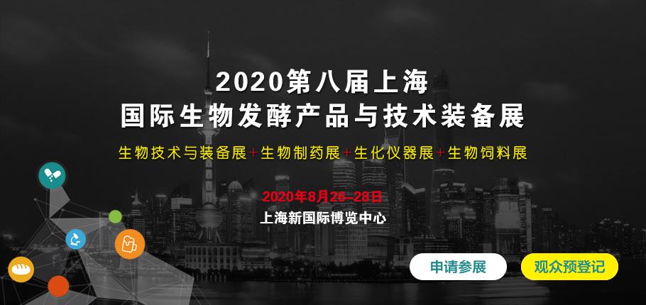 上海生物发酵展