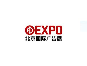 中国(北京)国际广告展览会