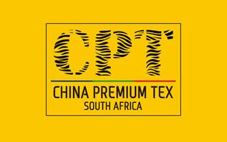 南非中国纺织精品展览会暨南非国际服装纺织及鞋类展览会