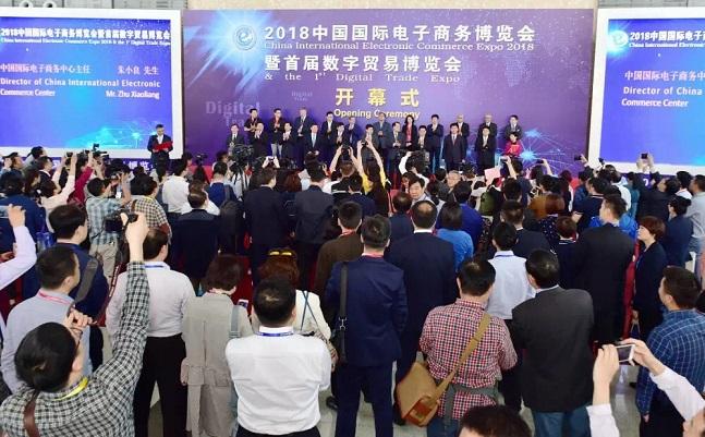 中国(义乌)国际电子商务展览会