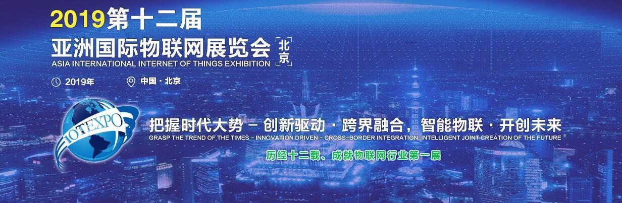 """物联网展会,2019北京物联网展览会""""物联世界·智慧全球"""""""