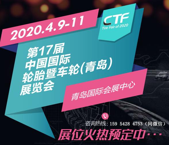 中国国际轮胎暨车轮(青岛)展览会_现场照片