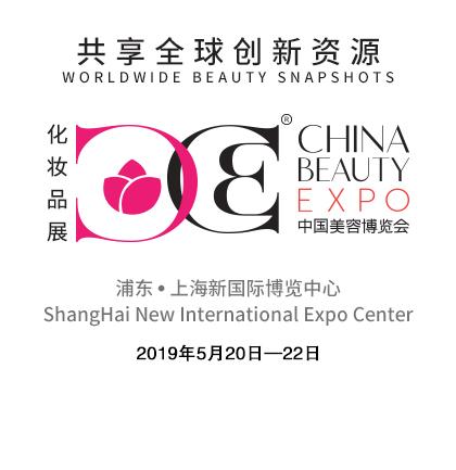 中国(上海)国际美容博览会