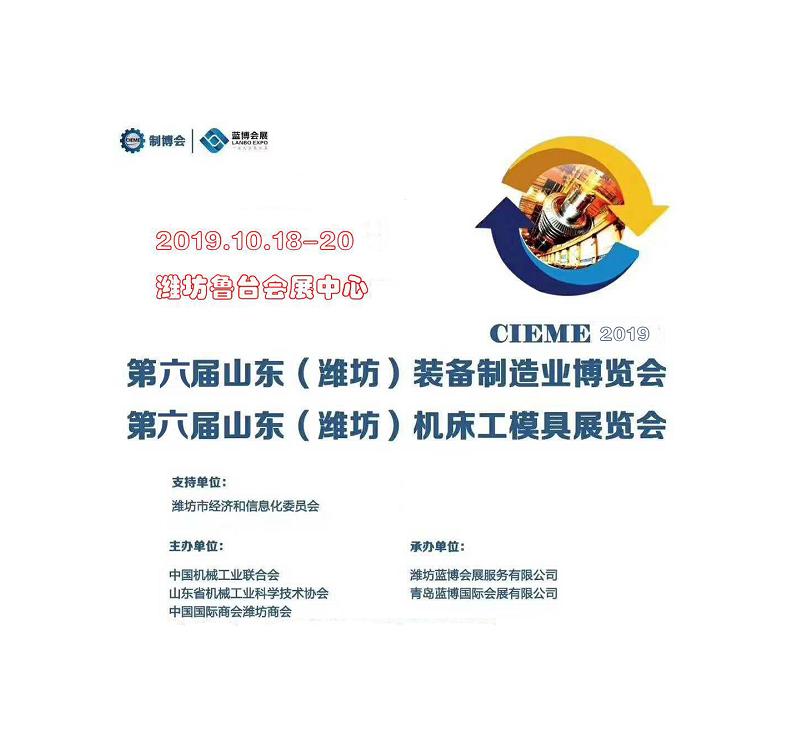 山东(潍坊)装备制造业博览会_现场照片