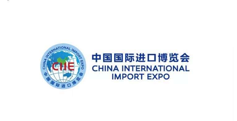 习近平主席将出席首届中国国际进口博览会开幕式