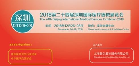 2018深圳国际医疗器械展览会