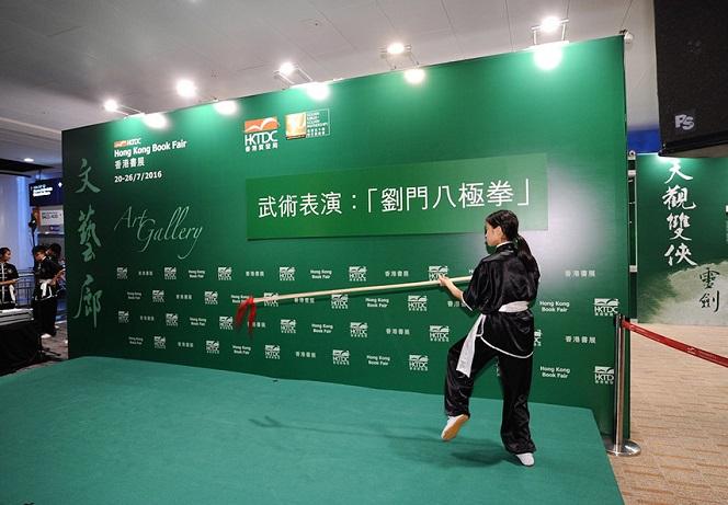 香港国际图书展览会