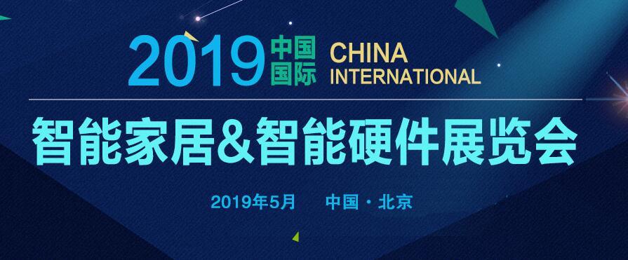 2019第十届(北京)国际智能家居展览会_现场照片