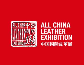 中国(上海)国际皮革展览会