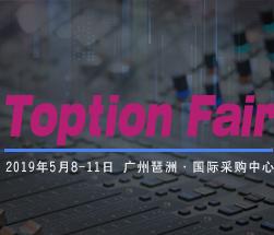 2019年中国(广州)国际专业灯光、音响展览会