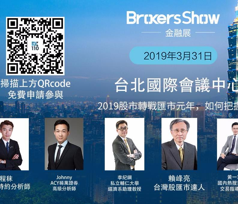 【FX110】BrokersShow金融展-台北站_现场照片