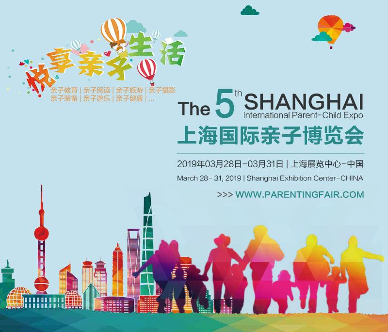 2019年第五届上海国际亲子博览会