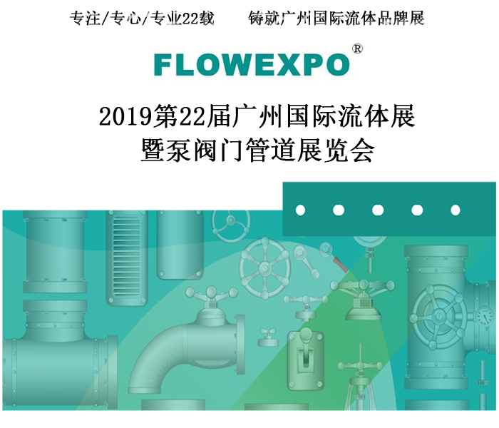 中国(广州)国际流体暨泵阀门管道展览会