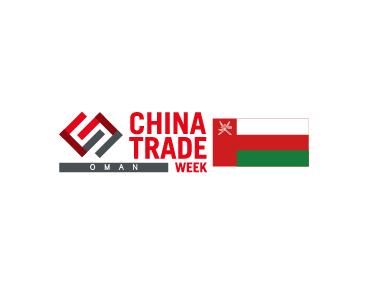 阿曼马斯喀特中国贸易周展览会
