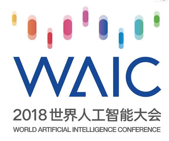世界人工智能大会