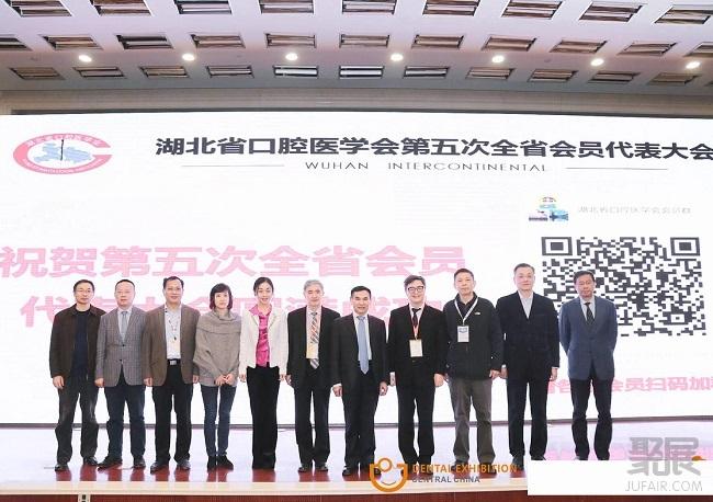 中国(武汉)国际口腔设备材料展览会