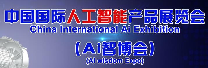 """2019国际人工智能展览会,最受关注""""人工智能展""""在京召开"""