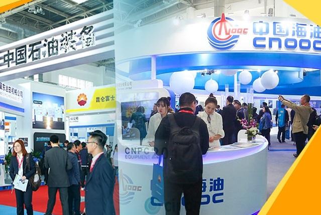 中国(北京)国际石油石化技术装备展览会