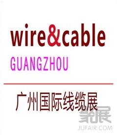 中国(广州)国际电线电缆及附件展览会