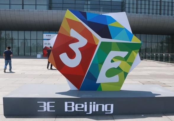 中国(北京)国际消费电子博览会
