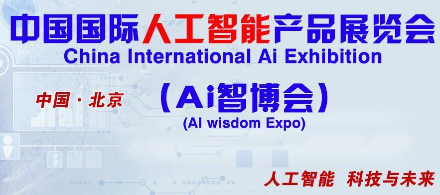 第四届国际人工智能产品展览会