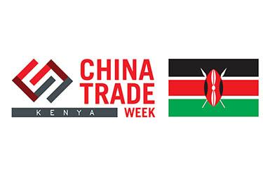 肯尼亚中国贸易周展览会