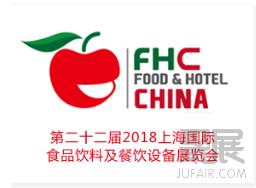 中国(上海)国际食品饮料及餐饮设备展览会