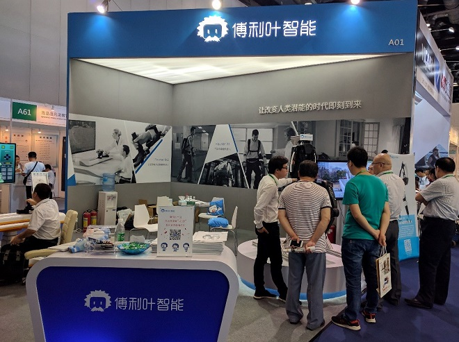 中国(北京)国际福祉及康复博览会