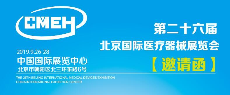 2019北京国际医疗器械展览会