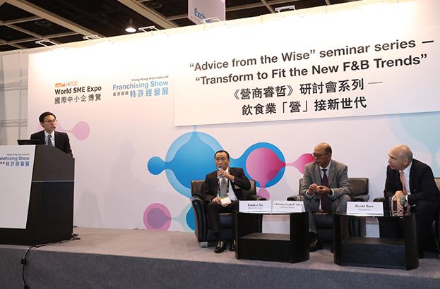 香港国际特许经营加盟连锁展览会