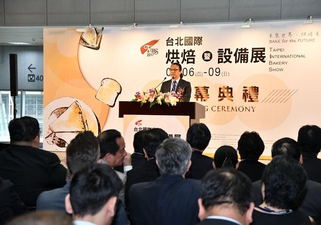 台湾国际烘焙暨设备展览会