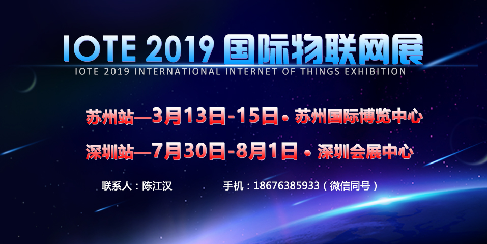 苏州国际物联网展览会