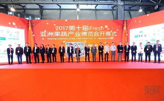 中国(上海)国际果蔬产业博览会