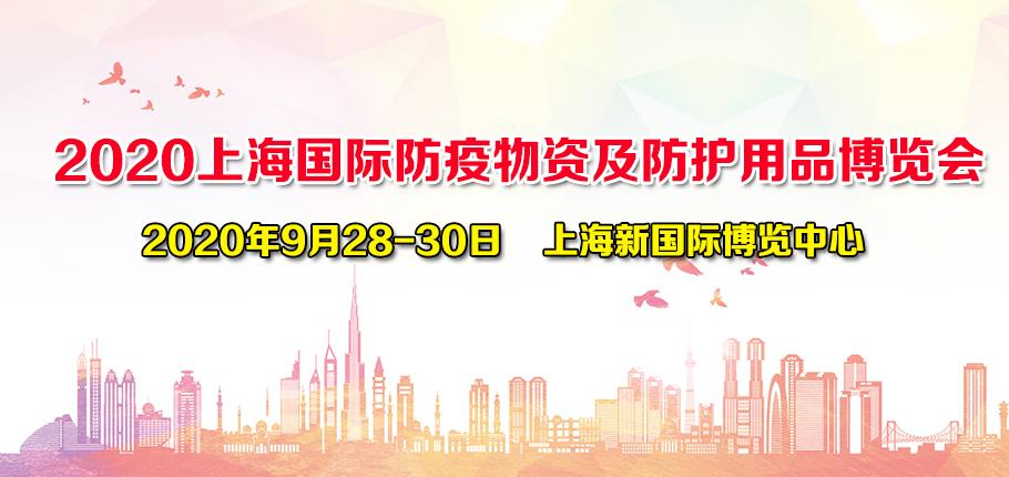 上海防疫展