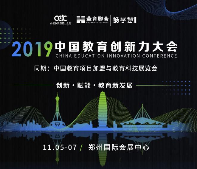 中国教育项目加盟与教育科技展览会_现场照片