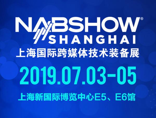 中国(上海)国际跨媒体技术装备展览会