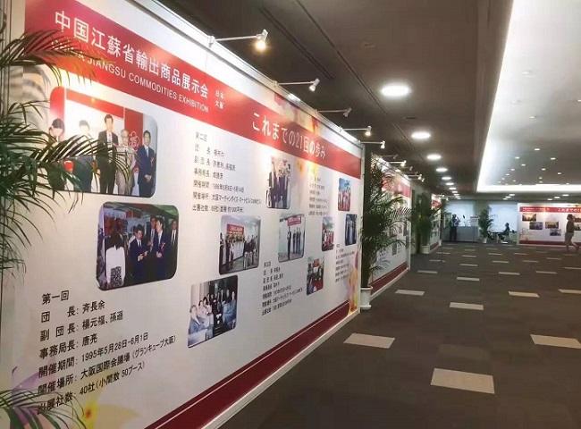 日本大阪国际江苏出口商品展览会