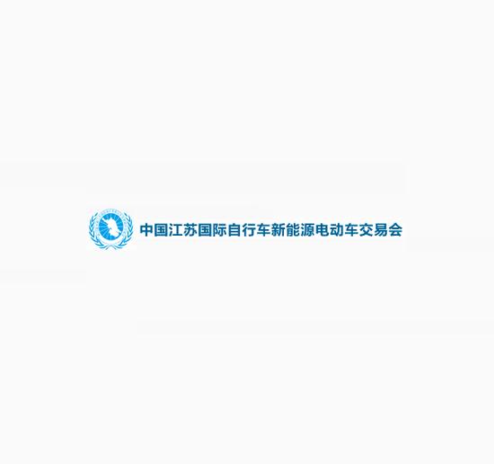 江苏国际自行车新能源电动车交易会(苏交会)_现场照片