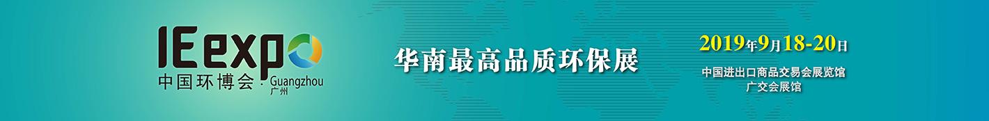 第五届广州环博会