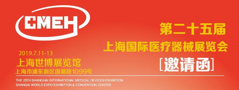 2019上海国际医疗器械展览会