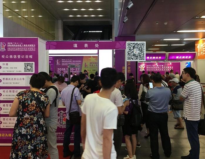 中国(广州)国际纺织品印花数码工业技术展览会_现场照片