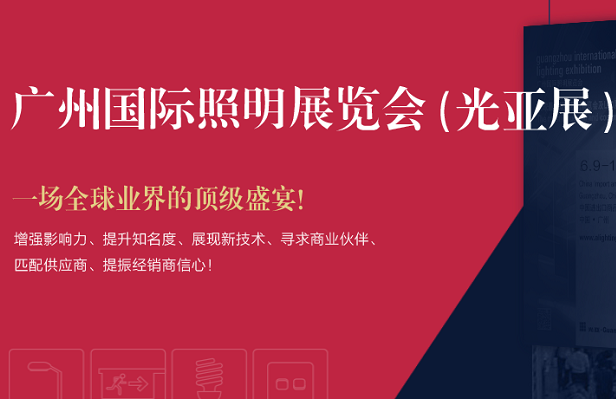 中国(广州)国际照明展览会