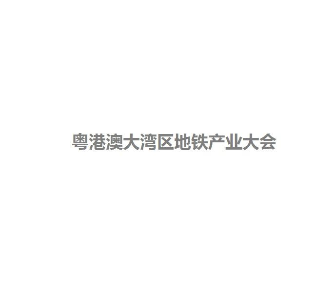 粤港澳大湾区地铁产业大会_现场照片