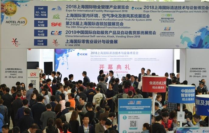 中国(上海)国际清洁技术与设备博览会