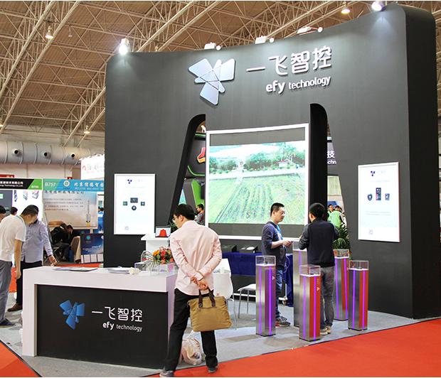 中国国际现代农业博览会(农博会)_现场照片